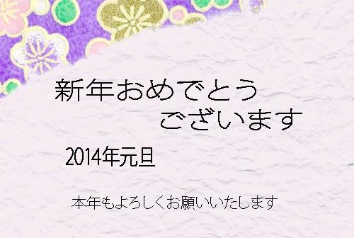 ねんが2014sonet1のコピー.jpg