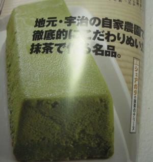 抹茶テリーヌ3.JPG