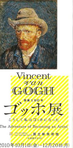Gogh展.JPG