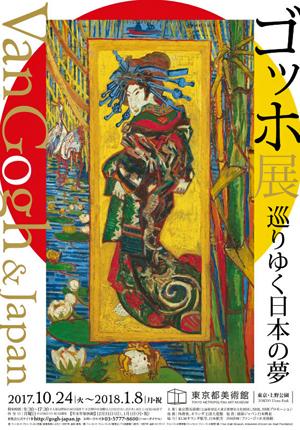 GoghTirasi1.jpg