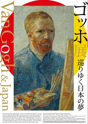 GoghTirasi2.jpg