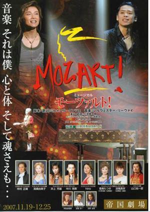 Mozart2007ver.jpg