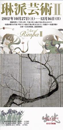 Rinpa1.jpg