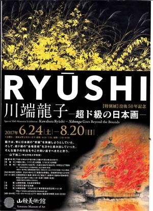 Ryushi.jpg