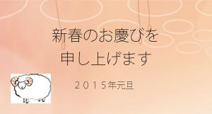 2015Sのコピー.jpg