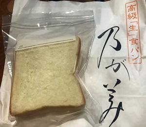 のがみパン.jpg