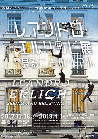 ErlichTirashi.jpg
