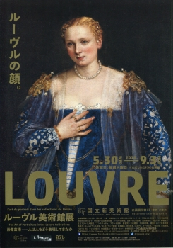 LouvreTirashi.jpg