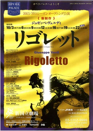 Rigoletto.jpg