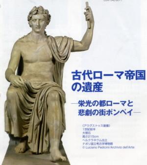 Rome0S.JPG