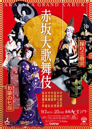 kabuki_iakasaka.jpg