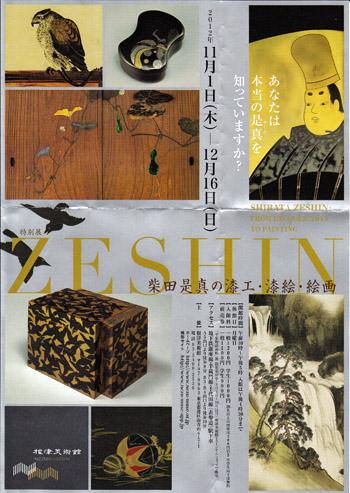 zeshin_panf.jpg